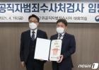김성문 공수처 부장검사 임명장 수여