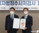 최석규 공수처 부장검사 임명장 수여