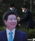우원식 당대표 후보, 권양숙 여사 예방