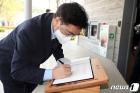 우원식 당대표 후보 봉하마을 방명록 작성