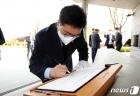 우원식 당대표 후보 '봉하마을 방명록'