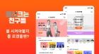 유소년 헬스케어 플랫폼 '몰래크는친구들' 웹서비스 론칭