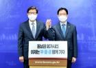 부산 동남권 메가시티 초당적 협치