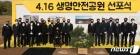 4.16생명안전공원 선포식