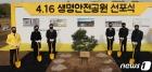 4.16생명안전공원 선포식 기념식수