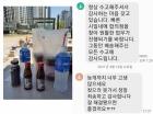 """음료 전하고 """"갑질 죄송""""…택배기사 지지한 고덕동 아파트 주민"""