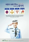 도로교통공단 정보지에 中공안 정복 어린이 사진…누리꾼 비판