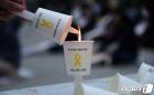 '다시 밝혀지는 촛불'