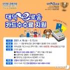 대전 대덕구, 대덕e로움 카드수수료 최고 100만원까지 지원