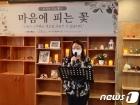 수원시자살예방센터, 자살자 유가족 위로 행사 '마음에 피는 꽃' 개최