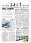 """[데일리 북한]사상 단결과 일본 비난 계속…""""죄악 대가 받겠다"""""""