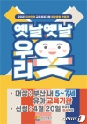 부산 정관박물관, 문화재 교육 꾸러미 '올망졸망 박물관' 제공