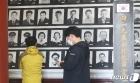'민주주의 일군 얼굴들'