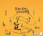 전북도, 인권 개선 목적 뒤로 한 채 시·군에 '숙제내기 식' 탁상 행정 논란