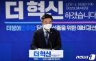 與, 새 원내대표단 구성…수석부대표에 한병도·김성환 선임