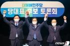 민주당 당대표 후보 광주 합동토론회