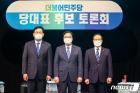 민주당 당대표 후보 합동토론회
