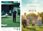 美 매체, 최고의 오스카 작품상 후보 톱35 선정…'기생충' 9위 '미나리' 18위
