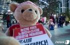 서울시 규탄하는 노량진수산시장 시민대책위