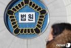 '조국 재판' 담당 김미리 부장판사 휴직 신청