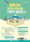 국립서울현충원, 나라사랑 그림책 공모전 개최