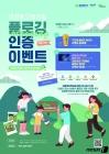 대전마케팅공사, 대청호오백리길 플로깅 인증이벤트