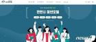 """""""청년들 모여라""""…천안시, 온라인 소통공간 '청년포털' 개설"""