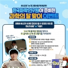 화학연, 30일까지 '과학의 달' 온라인 이벤트 개최