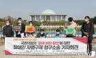 장애인의 날 '국회의원부터 장애 비하 발언 멈춰라'