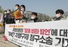 장애인단체 '국회의원의 비하 발언 멈춰라'
