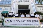 '국민연금은 석탄 투자 즉각 중단하라'