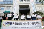 국민연금 앞에서 석탄 투자 중단 외치는 환경운동연합