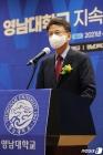 최외출 영남대 총장, 지속발전 위한 공동협력선언에 감사