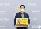 이종운 공주시 의장, 일본 원전 오염수 방류 철회 챌린지 시작