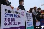 """""""전라선에 SRT 대신 수서행 KTX 곧바로 투입하라"""""""