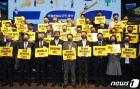 '일본 후쿠시마 원전 오염수 방류 반대!'