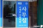 """""""코로나 집단감염 사과""""…민주당 담양사무소 당직자 일괄사퇴"""
