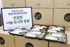 효성ITX, '장애인의 날' 사랑의 도시락 전달