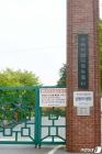 '폐쇄된 전남외국어고등학교'