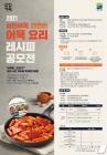 삼진어묵, 신제품 출시 기념 어묵 요리 레시피 공모전 개최