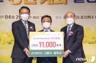 포스코, 광양 어린이보육재단 정기후원 1만여주 정기후원