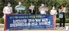'1년 2개월 공항에 방치, 난민신청 접수거부 사건 기자회견'