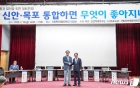 한국섬진흥원 양보 계기 목포-신안 통합 논의 훈풍 부나