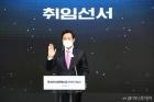 취임선서하는 오세훈 시장
