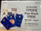 경기아트센터,'지역화폐 페이백(Pay Back)'3년 8천명 넘게 혜택