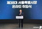 김인호 의장 '오세훈 시장의 취임을 축하하며'