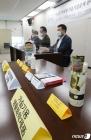 '미승인 가습기살균제 판매 조사 결과 발표'