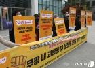 '쿠팡 따돌림·성희롱 사건 전면 재조사하라'