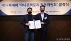 유니콘팩토리 전문위원회 구본웅 대표 위촉