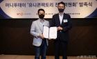 유니콘팩토리 전문위원회 임정욱 대표 위촉